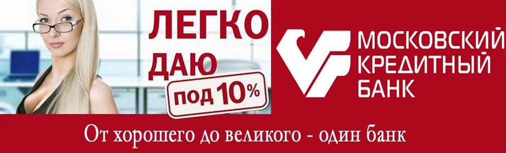 Досрочно погасить кредит теперь можно и через терминалы МКБ! «Московский кредитный банк»