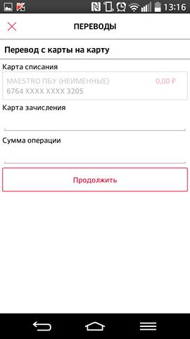 Росбанка приложение windows мобильное для