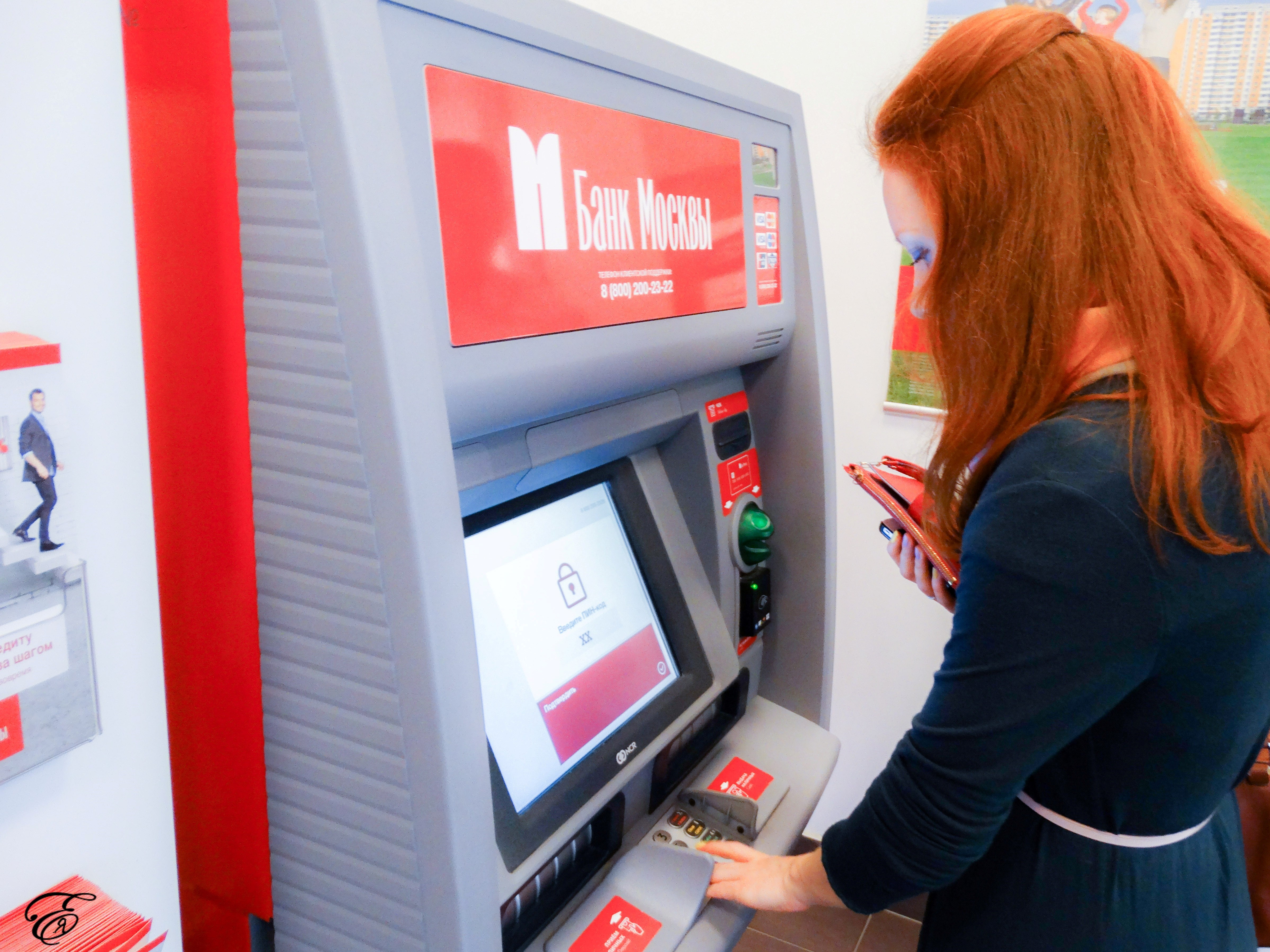 Банк москвы ru 26 фотография