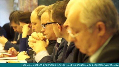 Итоги заседания Экспертного совета при ФАС России в сфере гособорон заказа  - «Видео - ФАС России»
