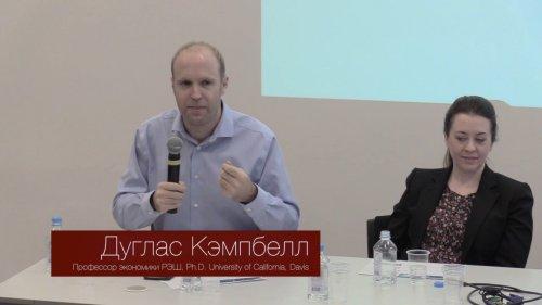 Профессор экономики РЭШ Дуглас Кэмпбелл об особенностях работы ученого  - «Видео - РЭШ»