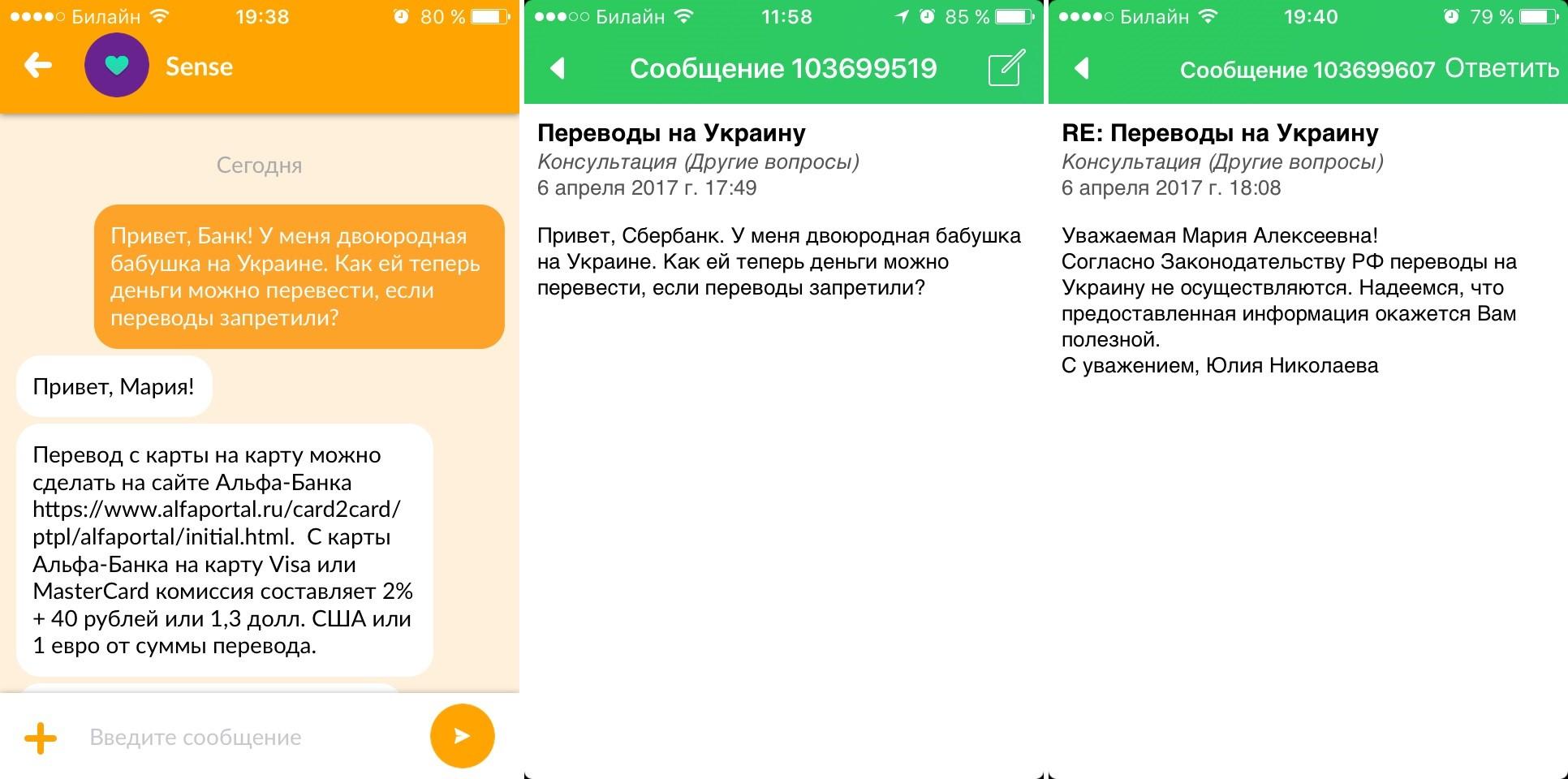 Как сделать перевод в украину