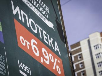 Власти дали сигнал рынку снизить ставки на жилищные кредиты - «Финансы»