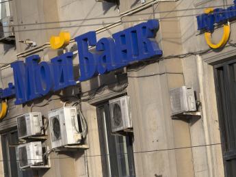 «Дочка» Моего Банка приостановила выдачу вкладов - «Финансы»