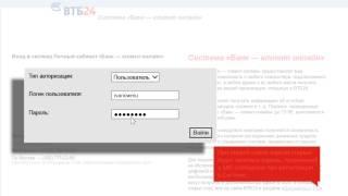 Банк-клиент онлайн ВТБ24: редактирование данных пользователя  - «Видео - Банк ВТБ24»