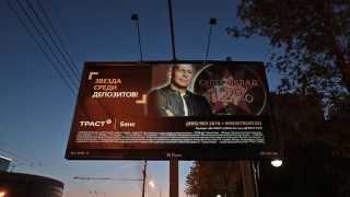 """Банк «ТРАСТ» применил инновационную технологию анимации в наружной рекламной кампании  - «Видео - Банк """"ТРАСТ""""»"""