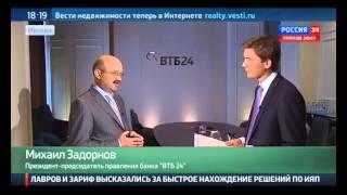 Глава ВТБ24 Михаил Задорнов - об итогах референдума в Греции  - «Видео - Банк ВТБ24»