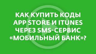 """Как купить коды App Store и iTunes через SMS-сервис """"Мобильный банк""""?  - «Видео - Сбербанк»"""