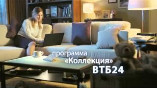"Программа ""Коллекция""  - «Видео - Банк ВТБ24»"