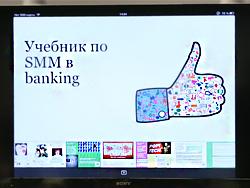 Промсвязьбанк учит расставлять сети - «Новости Банков»