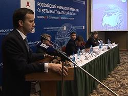 Аркадий Дворкович: прежнюю модель мировой финансовой системы уже не возродить - «Видео»