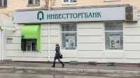 «Инвестторгбанк» отдали на оздоровление «Российскому капиталу» - «Новости Банков»