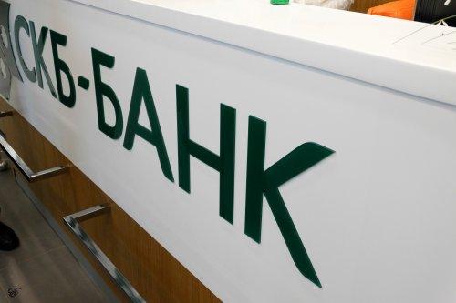 СКБ-банку достанется один из банков группы «Лайф» - «Новости Банков»
