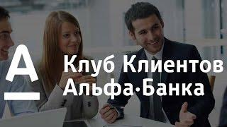 """Бизнес-конференция """"Клуба Клиентов"""" Альфа-Банка  - «Видео -Альфа-Банк»"""
