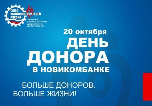 20.10.15. 20 октября – День Донора Новикомбанка - «Новикомбанк»