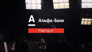 Мобильный банк для бизнеса - Фильм о фильме  - «Видео -Альфа-Банк»