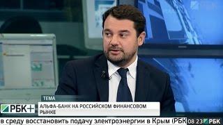 РБК ТВ - интервью Виктора Шкипина  - «Видео -Альфа-Банк»