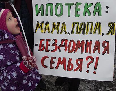 Бездомная ипотека - «Новости Банков»