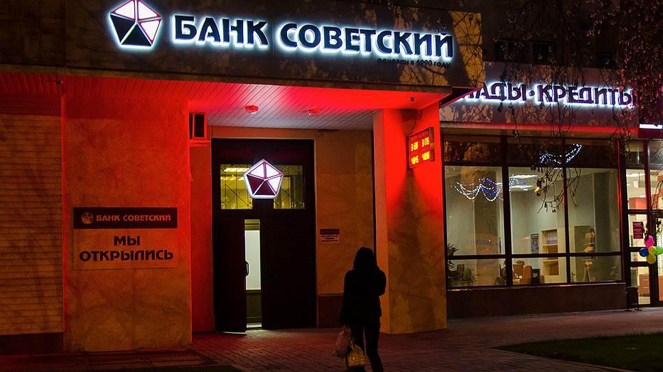 банк советский в спб официальный сайт создание сходит ума
