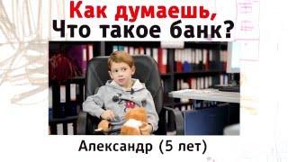 Альфа-Банк: устами младенца  - «Видео -Альфа-Банк»