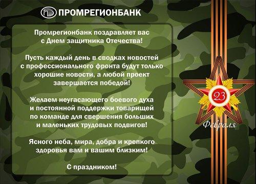Промрегионбанк поздравляет вас с Днем защитника Отечества! - «Промрегионбанк»