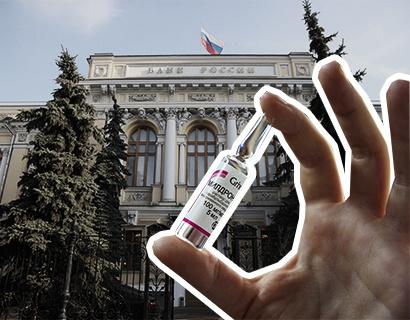 Разрешенный препарат: обойдутся ли банки без допинга ЦБ - «Новости Банков»