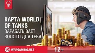 Карта World of Tanks. Зарабатывает золото для тебя  - «Видео -Альфа-Банк»