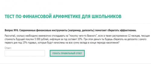 Тест финансовой безграмотности - «Новости Банков»