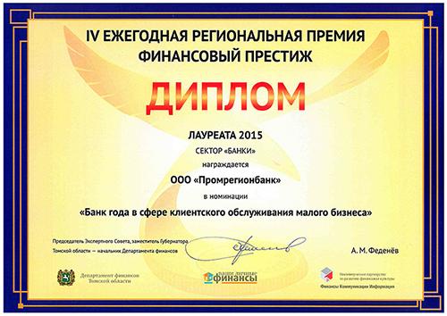 Промрегионбанк стал победителем в номинации «Банк года в сфере клиентского обслуживания малого бизнеса» премии «Финпрестиж» - «Промрегионбанк»