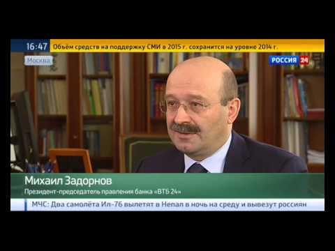 """Интервью президента ВТБ24 Михаила Задорнова """"России 24""""  - «Видео - Банк ВТБ24»"""