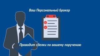 Персональный брокер ВТБ24  - «Видео - Банк ВТБ24»