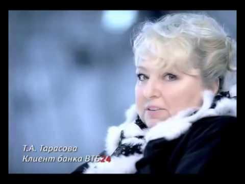 Рекламный ролик ВТБ24 2008 года - Татьяна Тарасова  - «Видео - Банк ВТБ24»