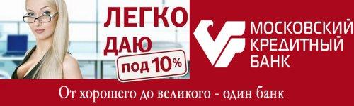 МОСКОВСКИЙ КРЕДИТНЫЙ БАНК выплатил доход по 5-му купону облигаций серии БО-06 - «Московский кредитный банк»