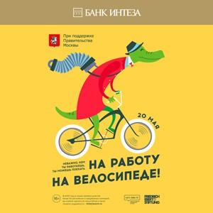 Банк Интеза присоединяется ко Всероссийской акции «На работу на велосипеде» - «Пресс-релизы»