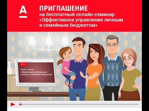 Онлайн-семинар 21 мая в 10:00 (мск)  - «Видео -Альфа-Банк»