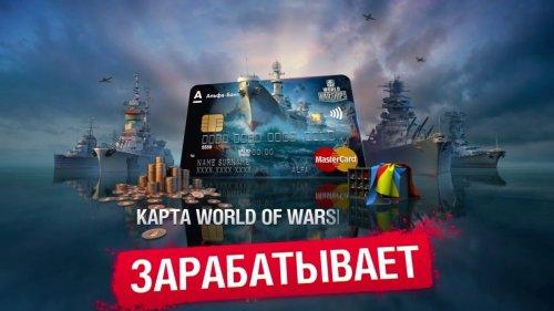 Карта World of Warships  - «Видео -Альфа-Банк»
