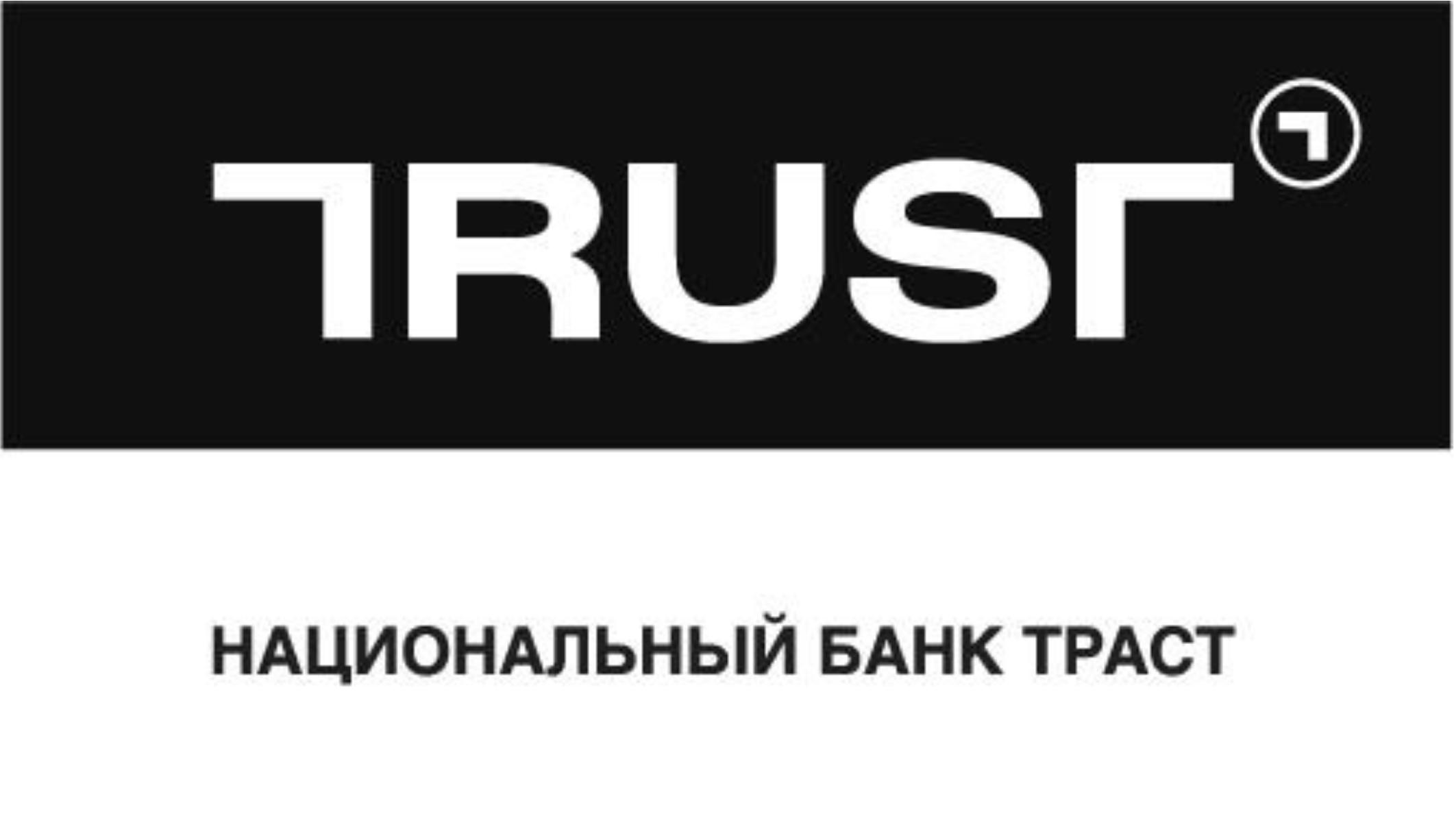 Напоминание о частичном изменении реквизитов Ф-ла Банка «ТРАСТ» (ПАО) в г.Москва - БАНК «ТРАСТ»