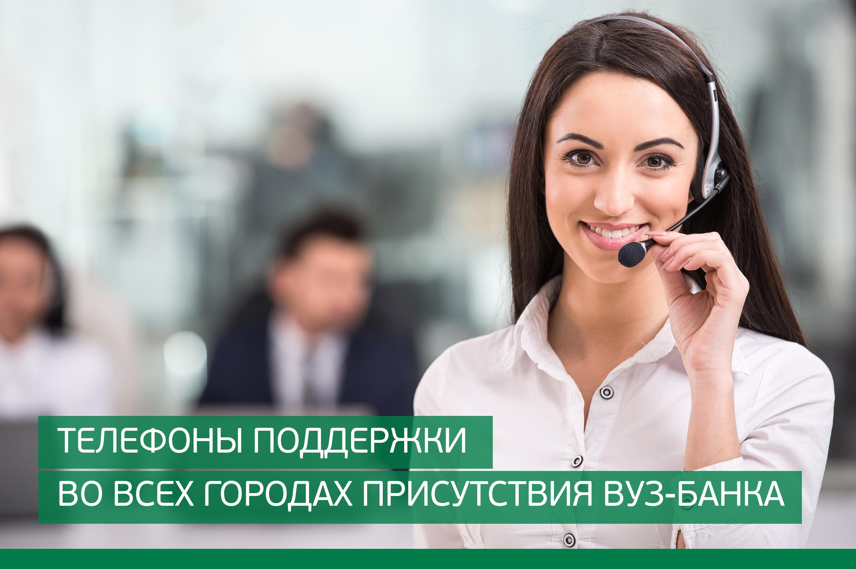 bank customer service call center