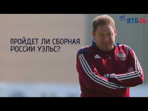 Клиенты ВТБ24 о Евро 2016  - (видео)