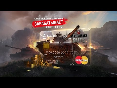 Карта World of Tanks Blitz  - «Видео -Альфа-Банк»