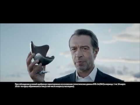 Рефинансирование ВТБ24 — новый ролик с Владимиром Машковым  - (видео)