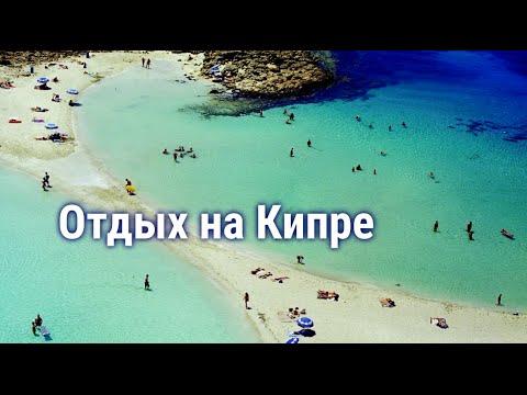 Кипр без путевки  - «Видео - Простобанка Консалтинга»