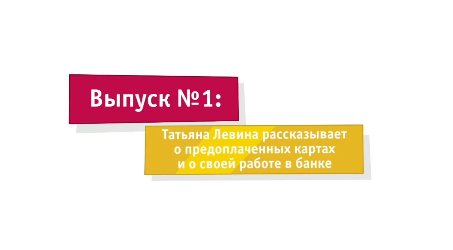 «Кухня банка», Выпуск №1  - «Видео - Банка Русский Стандарт»
