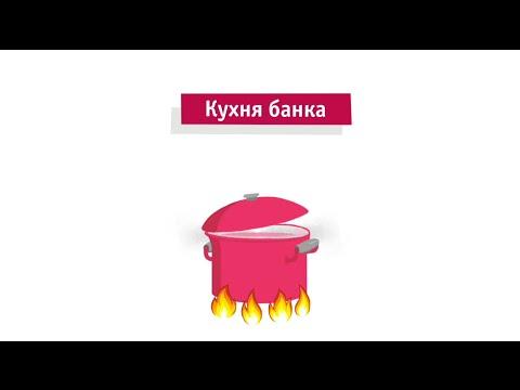«Кухня банка», Выпуск №2  - «Видео - Банка Русский Стандарт»