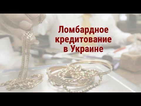 Ломбардное кредитование в Украине  - «Видео - Простобанка Консалтинга»