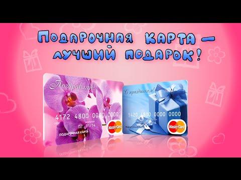 Лучший подарок – Подарочная карта!  - «Видео - Банка Русский Стандарт»