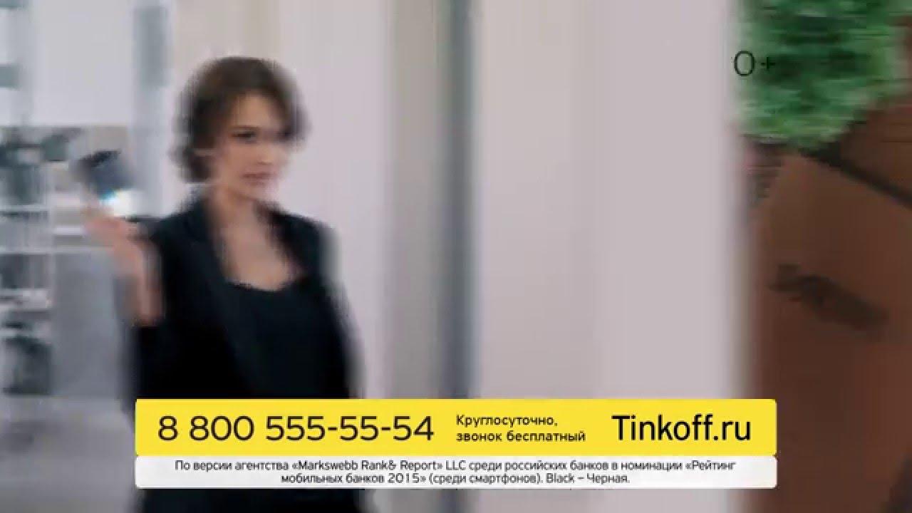 Тинькофф Банк: первый в России мобильный банк с NFC-платежами  - «Видео - Тинькофф Банка»
