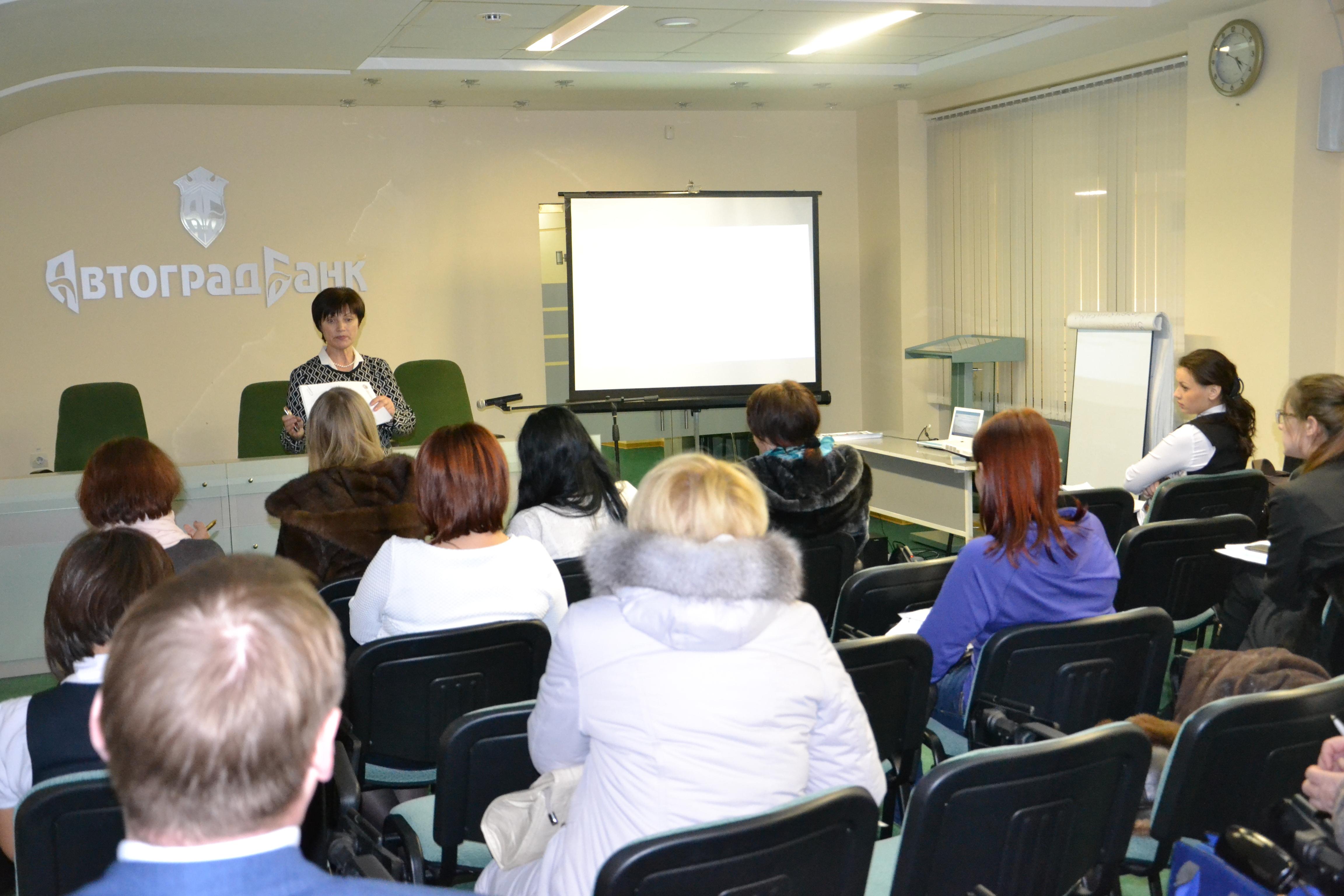 Автоградбанк провел семинар для своих клиентов - «Автоградбанк»