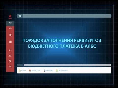 Бюджетные платежи в Альфа-Бизнес Онлайн  - «Видео -Альфа-Банк»