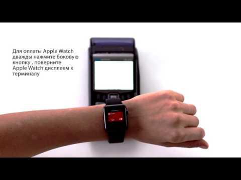 Как оплачивать покупки с Apple Pay  - «Видео -Альфа-Банк»
